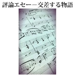 No.008 二つの世界を結びつける音楽-『故郷のバラード』