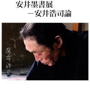 No.018 『安井浩司墨書展』関連コンテンツ終了