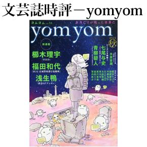 No.039 yomyom 2014年 秋号