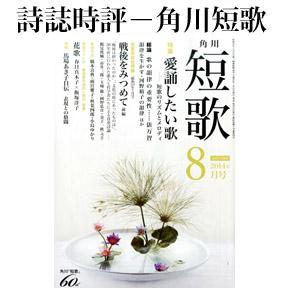 No.006 角川短歌 2014年08月号