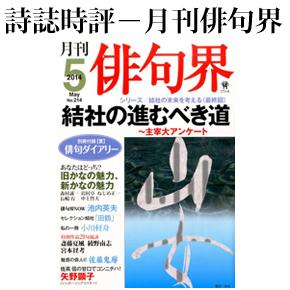 No.035 月刊俳句界 2014年05月号