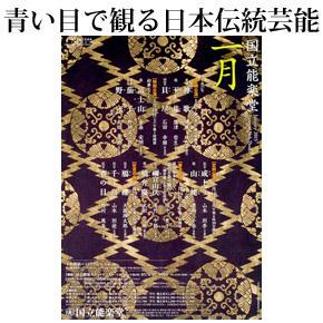 No.017 めでたい夢で新春を迎える ― 特別公演「初夢とともに」