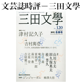 No.015 三田文学 2015年冬季号
