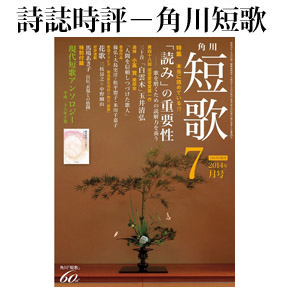 No.005 角川短歌 2014年07月号