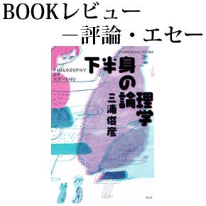 No.001 『下半身の論理学』 三浦俊彦著