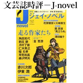 No.027 J-novel 2013年09月号