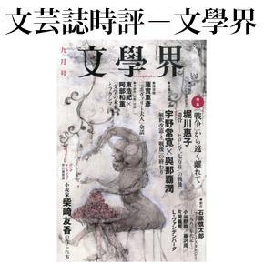No.068 文學界 2014年09月号