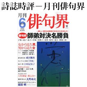 No.036 月刊俳句界 2014年06月号
