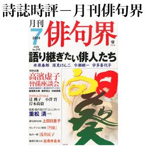 No.037 月刊俳句界 2014年07月号