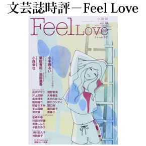 No.026 Feel Love Vol.19