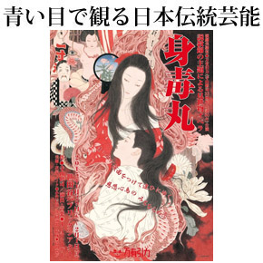 No.018 毒の入った子守唄――万有引力『身毒丸』