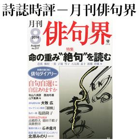 No.038 月刊俳句界 2014年08月号