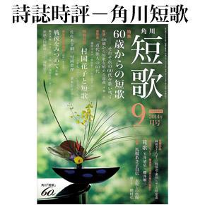 No.007 角川短歌 2014年09月号