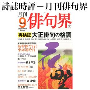 No.039 月刊俳句界 2014年09月号
