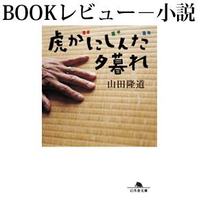 No.001 『虎がにじんだ夕暮れ』 山田隆道著