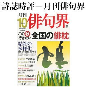 No.040 月刊俳句界 2014年10月号