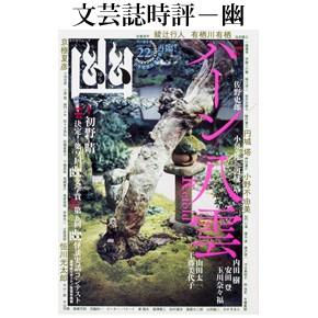 No.023 幽(vol.022)
