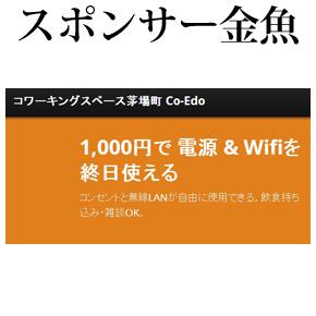 No.001 コワーキングスペース 茅場町 Co-Edo