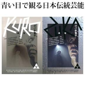 No.019 影と遊ぶ女――木ノ下歌舞伎『黒塚』