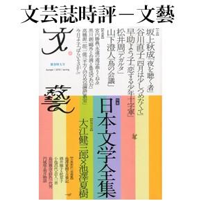 No.072 文藝2015年春季号