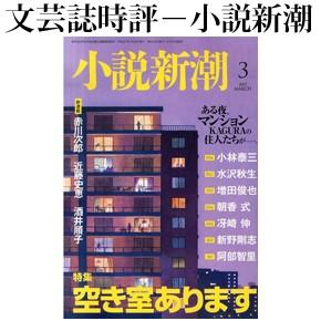 No.075 小説新潮2015年3月号