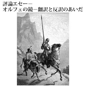 No.001 翻訳される旅人