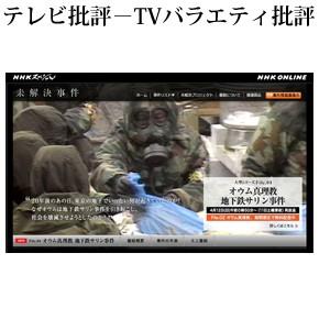 No.049 NHKスペシャル 未解決事件