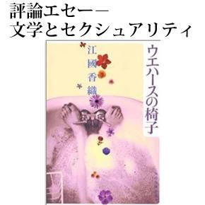 文学とセクシュアリティー 現代に読む源氏物語 (第035回)
