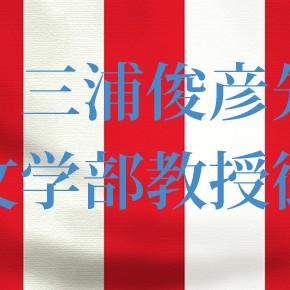 祝!三浦俊彦先生 東大文学部教授御就任