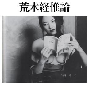 【荒木経惟論 3】 荒木経惟文学論