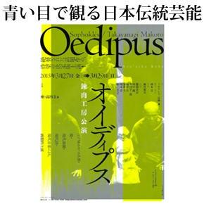 No.021 文化の交差点に甦るギリシャ悲劇――錬肉工房『オイディプス』
