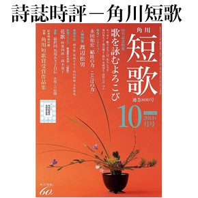 No.008 角川短歌 2014年10月号