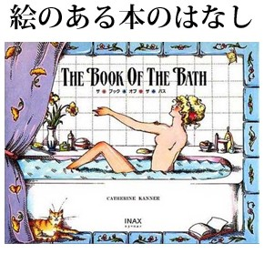 No.033 The Book Of The Bath キャサリン・カナー著