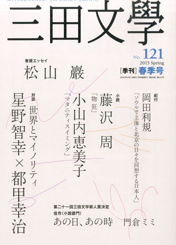 三田文學_No.010_01
