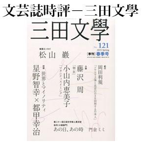No.016 三田文学 2015年春季号
