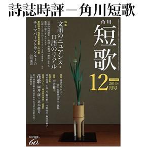 No.010 角川短歌 2014年12月号