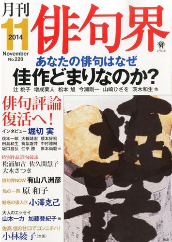 月刊俳句界_No.021_01