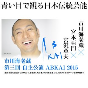 No.022 CG時代の歌舞伎―市川海老蔵自主公演 ABKAI 2015
