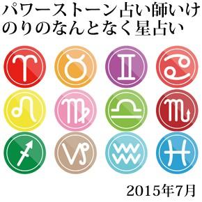 No.001 パワーストーン占い師いけのりのなんとなく星占い 2015年7月