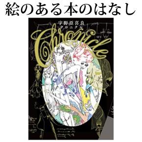 No.036 『宇野亞喜良クロニクル』-宇野亞喜良イラストレーション&デザイン作品集-