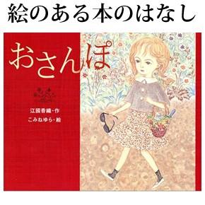 No.038 おさんぽ 江國香織著 イラスト・こみねゆら