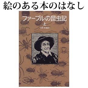 No.039 ファーブルの昆虫記 ファーブル著 大岡信訳