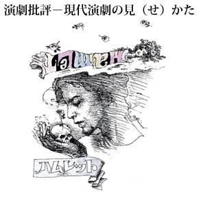 No.015 新宿梁山泊 第53回公演 芝居砦・満天星シェイクスピアシリーズ Vol.2 『ハムレット』