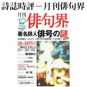 No.042 月刊俳句界 2014年12月号