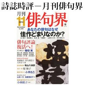 No.041 月刊俳句界 2014年11月号