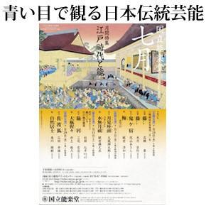 No.023 江戸時代の能とそれ以前の能の面影―古本による「水無月祓」