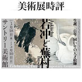No.043 生誕三百年 同い年の天才絵師 若冲と蕪村(前編)
