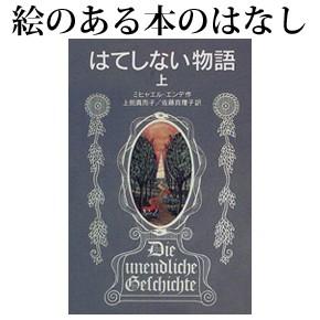 No.040 はてしない物語(岩波少年文庫版) ミヒャエル・エンデ著