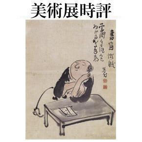 No.044 生誕三百年 同い年の天才絵師 若冲と蕪村(後編)