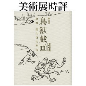 No.041 特別展 鳥獣戯画 京都 高山寺の至宝